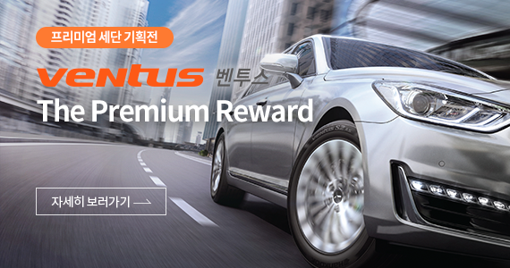 The Premium Rewards - Sedan